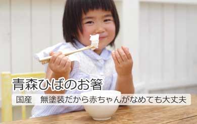 青森ひばのお箸